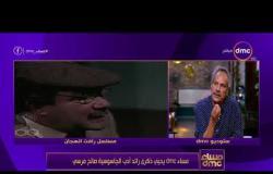 مساء dmc - الكردوسي | كان صالح مرسي حابب الكتابة بالجاسوسية جداً وذلك لوطنيته الكبيرة |