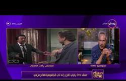 مساء dmc - الكردوسي | مسلسل رأفت الهجان كان السبب في نقل محمود عبد العزيز لمنطقة أخرى |