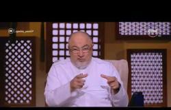 لعلهم يفقهون - الشيخ خالد الجندي: اغسل قلبك من العدو اللي انت مش شايفه اللي اسمه إبليس