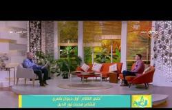 8 الصبح - الشاعر / مدحت نور الدين : معظم أشعاري مستوحاه من قصص واقعية