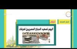 8 الصبح - أهم وآخر أخبار الصحف المصرية اليوم بتاريخ 19- 8 - 2018