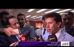 الأخبار - وزارة الشباب والرياضة تعلن تفاصيل برنامج شباب تحيا مصر للتبادل الثقافي