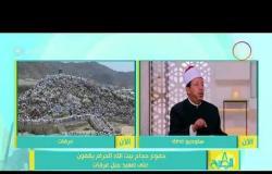 8 الصبح -  الشيخ/ عبد العزيز: بعد أذان فجر اليوم العاشر ينتهي الوقوف بعرفات