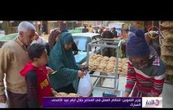 الأخبار - وزير التموين : انتظام العمل في المخابز خلال أيام عيد الأضحى المبارك