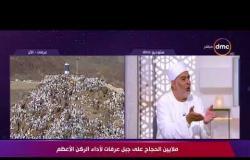 الدكتور/ محمد داوود - يتكلم عن كيفية تطبيق المعاني الإنسانية خلال تأدية مناسك الحج