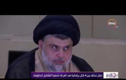 الأخبار - إعلان تحالف بين 4 كتل برلمانية في العراق تمهيداً لتشكيل الحكومة
