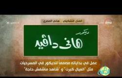 """8 الصبح - فقرة أنا المصري عن """" الفنان التشكيلي .. هاني المصري """""""