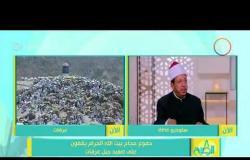 8 الصبح - الشيخ / عبد العزيز : يغفر الله يوم عرفة كل الذنوب ماعدا الحقوق التي بينك وبين العباد
