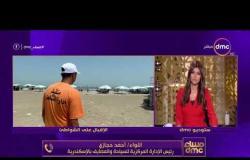 مساء dmc - اللواء/ أحمد حجازي : تم إفتتاح شاطئ مجاني بجنيه للفرد فى الأنفوشي