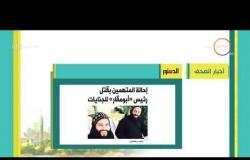 8 الصبح - أهم وآخر أخبار الصحف المصرية اليوم بتاريخ 20- 8 - 2018