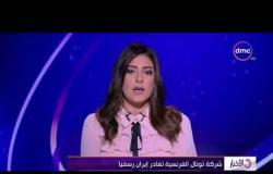 الأخبار - شركة توتال الفرنسية تغادر إيران رسميا