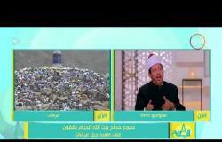 8 الصبح - الشيخ / عبد العزيز يتوجه بالشكر للمملكة العربية السعودية لتوفير سبل الراحة لكل الحجاج
