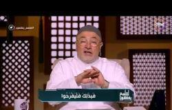 لعلهم يفقهون -  الشيخ خالد الجندي: فلسفة الأضحية ليست هي الإطعام بقدر ما هي التجرد لله بالنسك