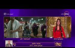 برنامج مساء dmc مع إيمان الحصري - الأثنين 20 - 8 - 2018 سهرة عيد الأضحى ( الحلقة كاملة )