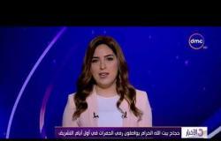 النشرة الإخبارية - موجز اخبار الخامسة عصرًا بتاريخ 22-8-2018 مع هبه جلال