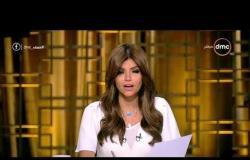 مساء dmc - | مساء dmc  يفتح ملف مواجهة التحرش الجنسي بالشارع المصري |