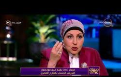 مساء dmc - النائبة هالة أبو السعد | لابد من تغليظ العقوبة على المتحرش وتطبيقها |