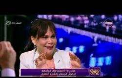 مساء dmc - د.عزة كامل | لم نفعل شيئاً بقانون التحرش والمجتمع مازال في تدني أخلاقي ضد المرأة