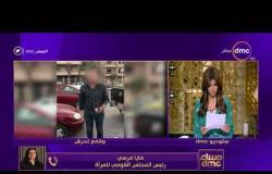 مساء dmc - تعليق رئيس المجلس القومي للمرأة على واقعة تحرش التجمع وظاهرة التحرش عامة