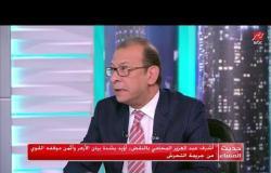 أشرف عبد العزيز المحامي بالنقض يُعرف التحرش من الناحية القانونية