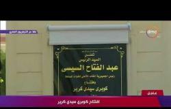 الرئيس السيسي يشهد على افتتاح كوبري ( سيدي كرير ) #تغطية-خاصة