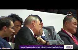 الأخبار - اختتام أعمال المنتدى الاقتصادي الشرقي بفلاديفوستوك الروسية