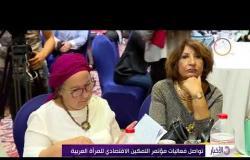 الأخبار - تواصل فعاليات مؤتمر التميكن الاقتصادي للمرأة العربية