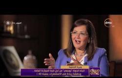 مساء dmc - وزيرة التخطيط : يوجد ثقة قوية في الاقتصاد المصري .. ونصف الإيرادات حاليا تأتي من الخارج