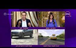 مساء dmc - المهندس / عماد سلوم يتحدث عن شبكة الطرق الداخلية في مصر وأحدث تقنيات صيانة الطرق