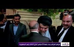 الأخبار - العراقيون يأملون في انتهاء أزمة تشكيل الحكومة الجديدة