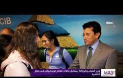 الأخبار - وزير الشباب والرياضة يستقبل بطلات العالم للإسكواش في مطار القاهرة