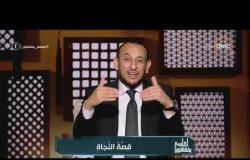 لعلهم يفقهون - الشيخ رمضان عبد المعز: صيام يوم عاشوراء كان واجبا ولا يجوز الفطر