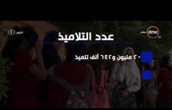 اليوم - المدراس على الأبواب ..طوارئ في البيت المصري