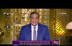 مساء dmc - رئيس الوزراء يتابع نتائج واجهة نوبات تلوث الهواء بالقاهرة والدلتا
