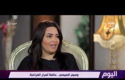 اليوم - د.وسيم السيسي : محيي الدين بن عربي أفضل من تحدث عن الحب