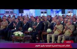 """الرئيس السيسي يشهد افتتاح """" المدرسةالمصرية اليابانية بشبين الكوم """" #تغطية-خاصة"""