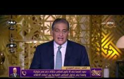 مساء dmc - | عبد الهادي القصبي رئيس لجنة التضامن بمجلس النواب رئيساً لائتلاف دعم مصر بالتزكية |