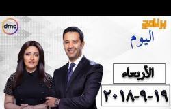برنامج اليوم - مع عمرو خليل و سارة حازم - حلقة الأربعاء 19 سبتمبر ( الحلقة كاملة )