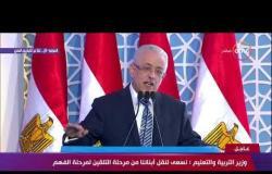 تغطية خاصة - وزير التربية والتعليم : الهدف من النظام الجديد هو تحسين الخدمة للمواطن المصري