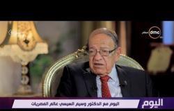 """اليوم - حوار خاص وشيق مع الدكتور وسيم السيسي """"عالم المصريات"""""""