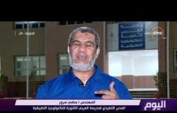 اليوم - المهندس / سامي سرور يتحدث عن المدراس اليابانية الجديدة في مصر