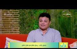 """8 الصبح - تعليق """" الناقد / أحمد سعد الدين """" على غياب الفنانين عن جنازة الفنان ( جميل راتب ) أمس"""