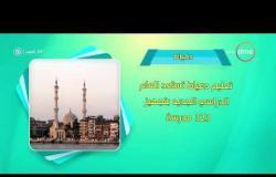 8 الصبح - أحسن ناس | أهم ما حدث في محافظات مصر بتاريخ 20 - 9 - 2018