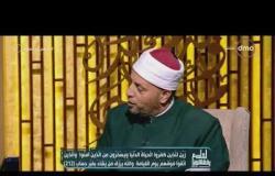 لعلهم يفقهون - الشيخ رمضان عبد الرازق: هذا الأمر يطيل العمر