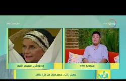 """8 الصبح - الناقد / أحمد سعد الدين """" طريقة أداء """" جميل راتب """" لدور الشرير فيها خصوصية ليه هو """""""