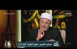 لعلهم يفقهون - الشيخ رمضان عبد المعز: الدعاء يرد القدر وبر الوالدين يزيد العمر