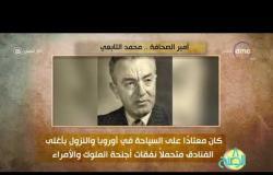 """8 الصبح - فقرة أنا المصري عن """" أمير الصحافة .. محمد التابعي """""""