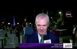الأخبار - السفارة المكسيسكية بالقاهرة تحتفل بالعيد الوطني ومرور 50 عاما على بدء العلاقات المصرية