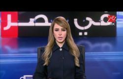 السافرة المصرية تتسلم قطعة اثرية مسروقة من معبدالكرنك بأحد المزادات