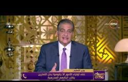 برنامج مساء dmc - مع الإعلامي أسامة كمال - حلقة الخمس 20 سبتمبر 2018 ( الحلقة كاملة )